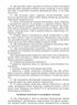 Инструкция по охране труда для машинистов экскаваторов одноковшовых МИ-1-33-2009