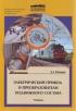 Электрический привод и преобразователи подвижного состава. Учебник