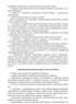 Инструкция по охране труда для машинистов экскаваторов роторных МИ-1-32-2009