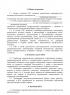 Положение о пожарно-технической комиссии (ПТК)