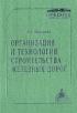 Организация и технология строительства железных дорог. Учебник