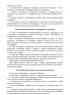 Инструкция по охране труда для машинистов автогрейдеров МИ-1-11-2009