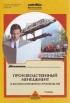 Производственный менеджмент в железнодорожном строительстве. Учебник
