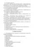 Примерный перечень работ и профессий, к которым предъявляются дополнительные (повышенные) требования безопасности