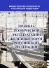 Правила технической эксплуатации железных дорог РФ 2018 год. Последняя редакция