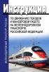 Инструкция по движению поездов и маневровой работе на железнодорожном транспорте Российской Федерации 2018 год. Последняя редакция