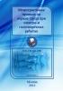 Межотраслевые правила по охране труда при электро- и газосварочных работах. ПОТ РМ 020-2001