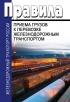 Правила приема грузов к перевозке железнодорожным транспортом