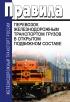 Правила перевозок железнодорожным транспортом грузов в открытом подвижном составе 2019 год. Последняя редакция