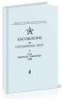 Наставление по стрелковому делу. 9 мм. пистолет Макарова (ПМ) (5-е изд.)