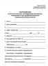 Направление на цитологическое исследование материала, полученного при профилактическом гинекологическом осмотре формы № 446/у