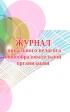 Журнал социального педагога общеобразовательной организации