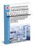 СП 2.2.2.1327-03 Гигиенические требования к организации технологических процессов, производственному оборудованию и рабочему инструменту 2018 год. Последняя редакция
