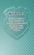 Журнал учета проведения мероприятий по антитеррористической защищенности и гражданской обороне