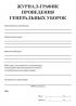 Журнал-график проведения генеральных уборок. Форма У купить