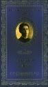 Великие поэты. Том 16. Александр Блок