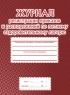 Журнал регистрации приказов и распоряжений по летнему оздоровительному лагерю