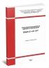 СНиП 21-01-97 Пожарная безопасность зданий и сооружений 2018 год. Последняя редакция