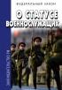 О статусе военнослужащих. Федеральный закон РФ 2018 год. Последняя редакция