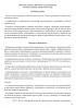 Журнал авторского надзора за строительством Правила заполнения