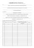 Общий журнал работ (РД-11-05-2007, Приказ 7 от 12.01. 2007 г.) как заполнять