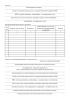 Общий журнал работ (РД-11-05-2007, Приказ 7 от 12.01. 2007 г.) когда ведется