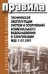 Правила технической эксплуатации систем и сооружений коммунального водоснабжения и канализации. МДК 3-02.2001 2018 год. Последняя редакция
