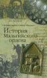История Мальтийского ордена