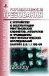 СанПиН 2.6.1.1192-03. Гигиенические требования к устройству и эксплуатации рентгеновских кабинетов, аппаратов и проведению рентгенологических исследований. 2018 год. Последняя редакция