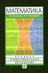 Математика: учебник для ссузов (7-е изд.)