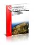МосСанПин 2.1.2.043-98 Гигиенические требования к устройству, оборудованию и содержанию гостиниц Москвы