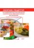 Сборник рецептур на продукцию для питания детей в дошкольных образовательных организациях. Сборник технических нормативов