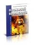 О пожарной безопасности Федеральный закон от 21 декабря 1994 г. N 69-ФЗ 2018 год. Последняя редакция