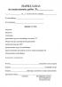 Наряд-заказ на выполнение работ (бланки самокопирующиеся, 2-х слойные, 50 комплектов без упаковки)