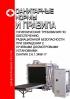 СанПиН 2.6.1.3488-17. Гигиенические требования по обеспечению радиационной безопасности при обращении с лучевыми досмотровыми установками 2018 год. Последняя редакция