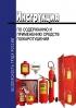 Инструкция по содержанию и применению средств пожаротушения