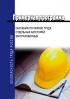 Примерная программа обучения по охране труда отдельных категорий застрахованных
