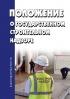 Положение о государственном строительном надзоре 2019 год. Последняя редакция