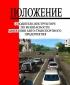 Положение о водителе-инструкторе по безопасности движения автотранспортного предприятия