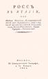 Росс в Италии или победы Российско-Императорских войск над Французами, под главным предводительством Генералиссима, Князя Италийского, Графа Суворова-Рымникского