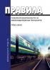 Правила пожарной безопасности на железнодорожном транспорте. ППБО-109-92 2019 год. Последняя редакция