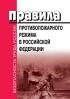 Правила противопожарного режима в РФ 2019 год. Последняя редакция