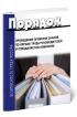 Порядок проведения проверки знаний по охране труда руководителей и специалистов компании