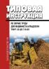 Типовая инструкция по охране труда для машиниста бульдозера. ТОИ Р-32-ЦП-710-99(№632)