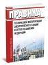 Правила технической эксплуатации электрических станций и сетей Российской Федерации 2018 год. Последняя редакция