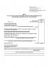 Книга доходов и расходов организаций и индивидуальных предпринимателей, применяющих упрощенную систему налогообложения