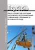 Перечень работ и профессий, к которым предъявляются дополнительные (повышенные) требования по безопасности труда