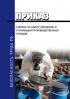 Приказ о мерах по сбору, хранению и утилизации производственных отходов