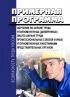 Примерная программа обучения по охране труда уполномоченных (доверенных) лиц по охране труда професс
