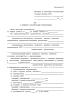 Акт о приемке в эксплуатацию теплопровода (100 шт.)